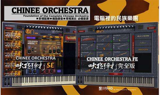 北京现代音乐学院新增民乐音源教学软件《吹拉弹打》