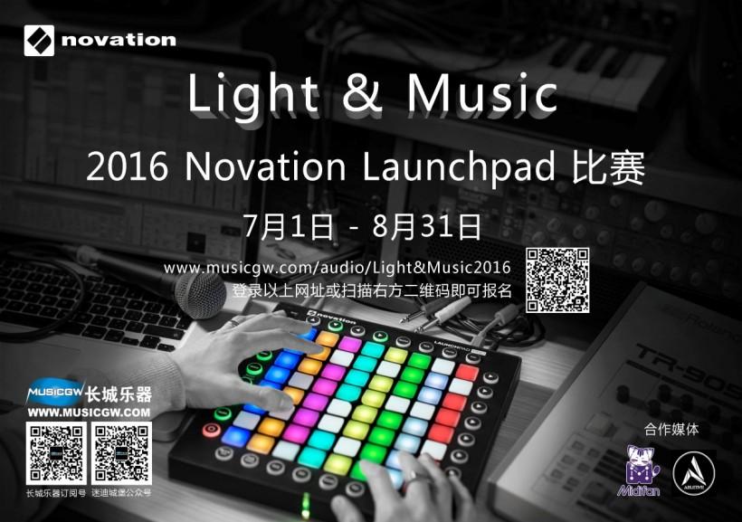 Light & Music:2016 Novation Launchpad 比赛 - MonstersFish 和 MA