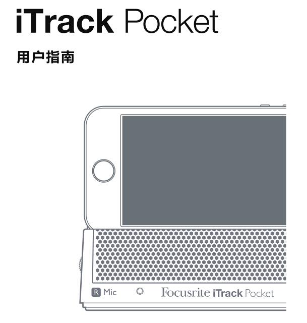 Focusrite 发布iTrack Pocket 中文说明书- Midifan:我们关注