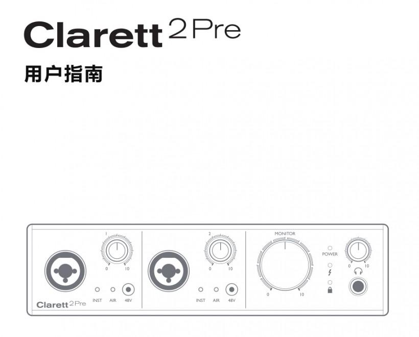Focusrite-Clarett 2Pre 雷电声卡介绍说明