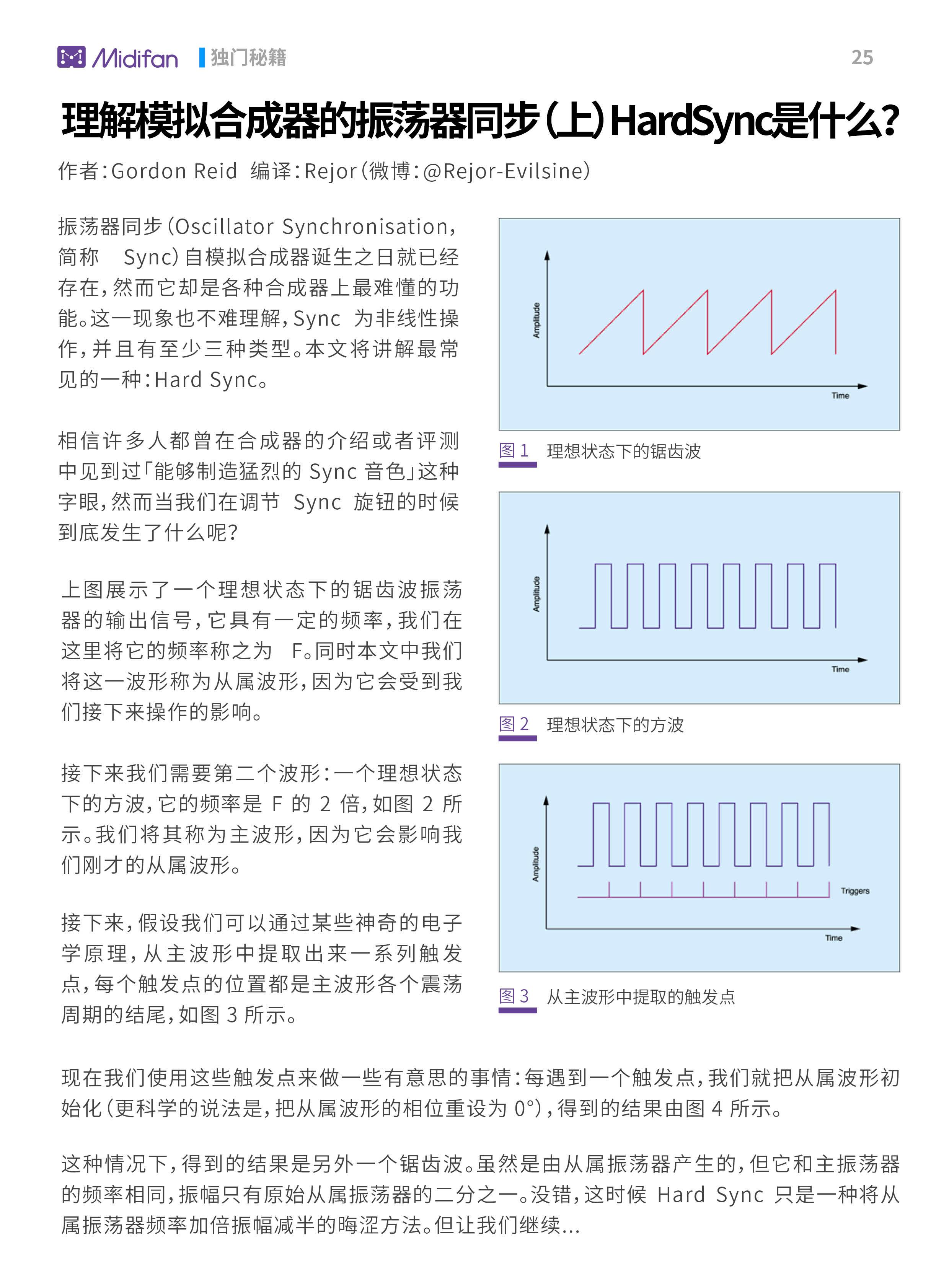 理解模拟合成器的振荡器同步(上)hard