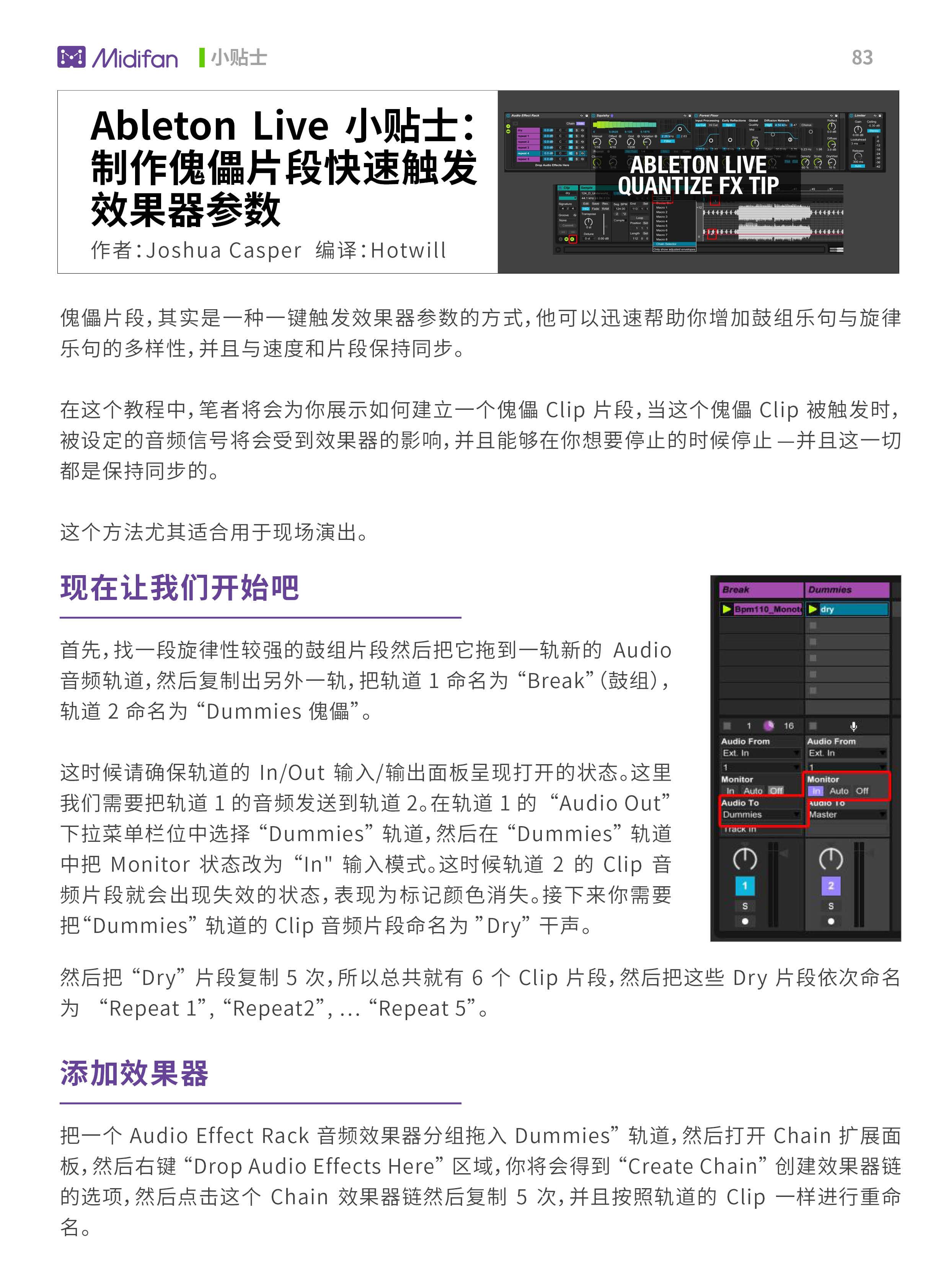 Ableton Live 小贴士:制作傀儡片段快速触发效果器参数- Midifan:我们