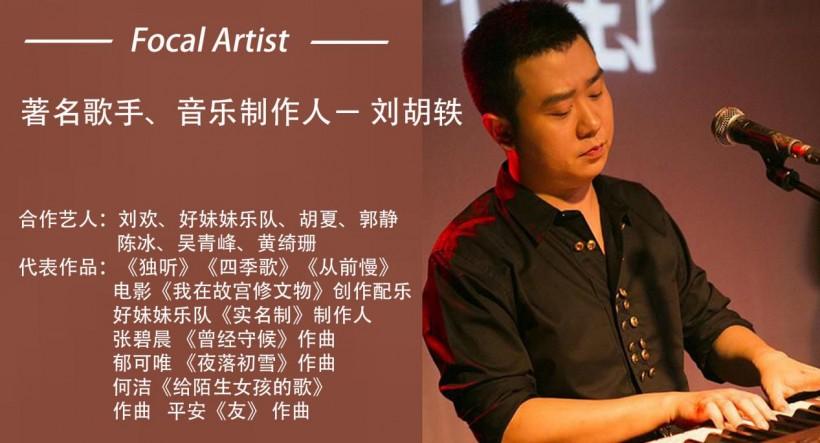 Focal Artist――著名歌手、音乐制作人:刘胡轶