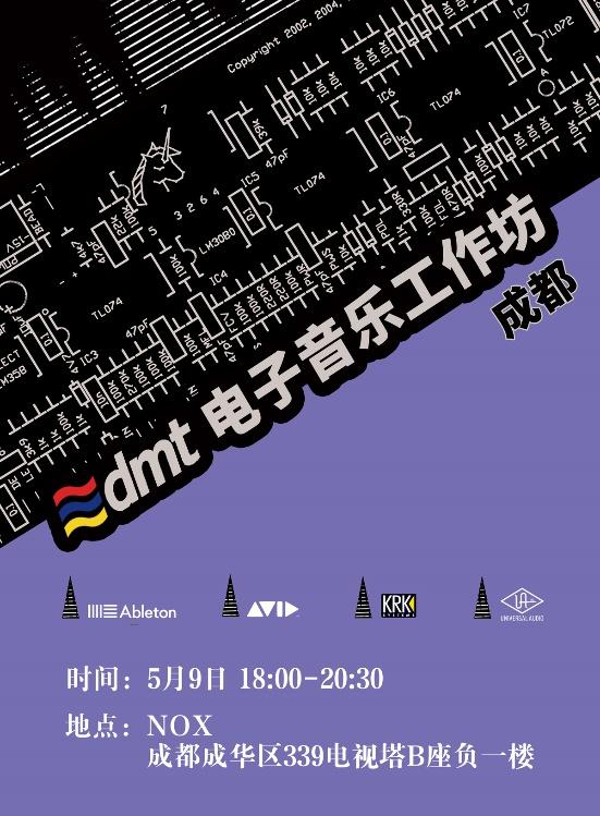 2019 dmt 电子音乐工作坊(成都站):音乐由你做主