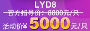 近期咨询小乐丹拿 LYD 的小伙伴变得多了起来,什么情况?