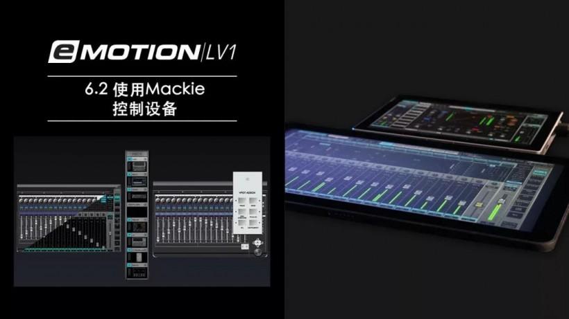 Waves LV1 视频教程:使用 Mackie 控制设备、系统延迟与延迟补偿