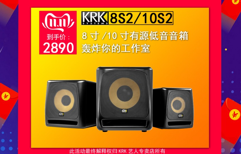 KRK 专卖店双十一促销