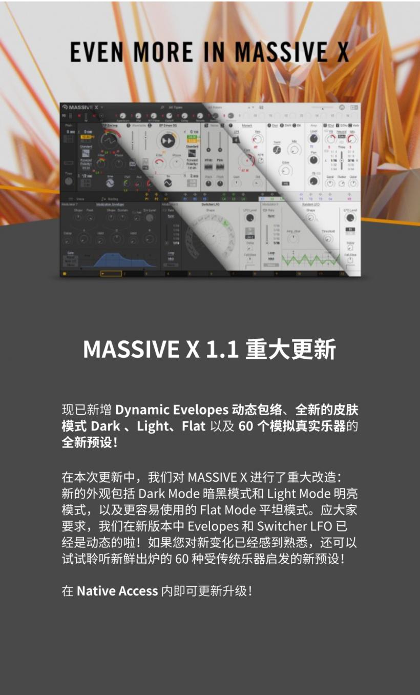MASSIVE X 发布重大更新,全新版本 1.1 重磅来袭