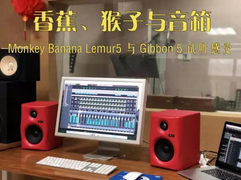 Monkey Banana Lemur5 与 Gibbon5 监听音箱对比测评