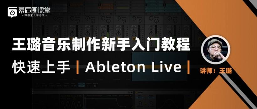 快速上手 Ableton Live:王璐音乐制作新手入门教程在幕后圈课堂上线