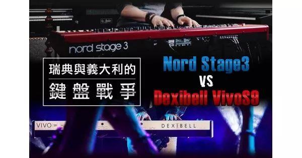 瑞典与意大利的键盘战争:Nord Stage 3 比较 Dexibell Vivo S9
