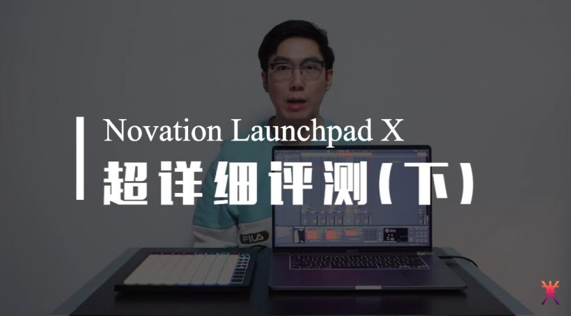 电音大 X:Launchpad X 打击垫超详细评测(下篇)功能评测和总结