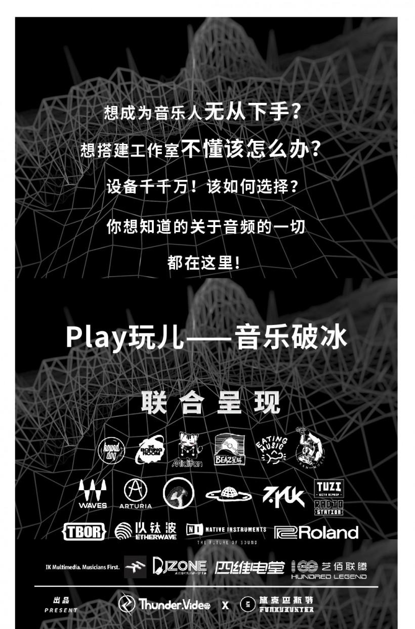 Play 玩儿――音乐破冰,联合直播