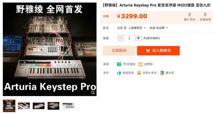Arturia Keystep Pro 火速登陆中国,第一批团购有特价