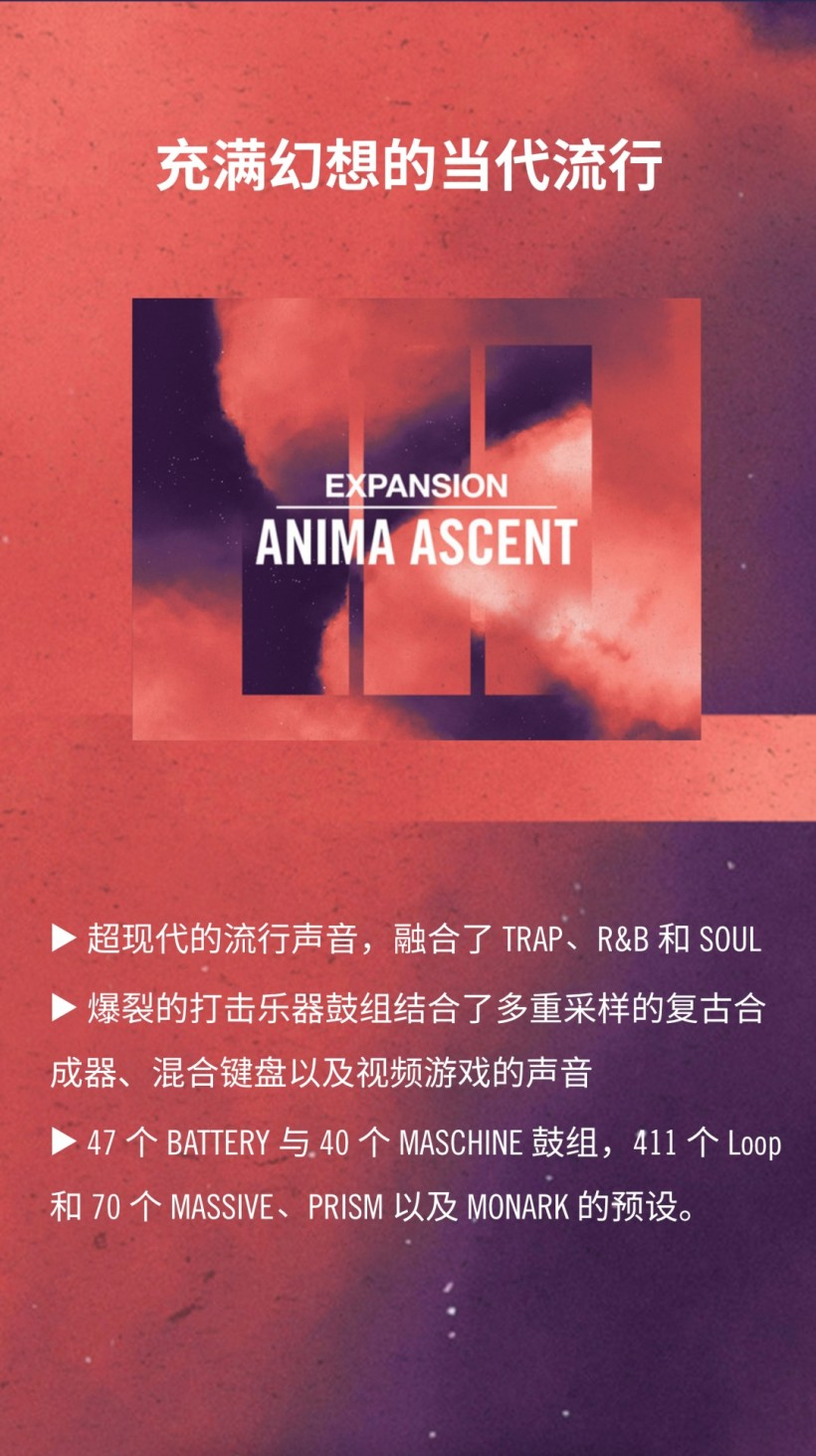 NI 发布 ANIMA ASCENT 声音拓展包,充满幻想的当代流行