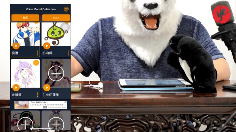 Midifan 米饭酱出击:iOS 实时变声应用 Voidol 音声偶像抢先体验