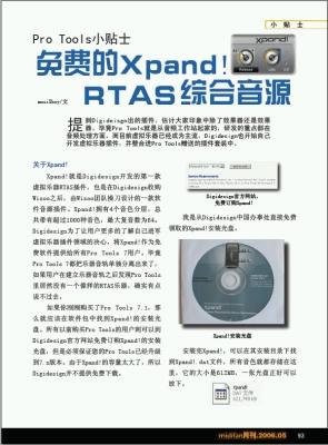Pro Tools小贴士──免费的Xpand! RTAS综合音源- Midifan:我们关注电脑音乐
